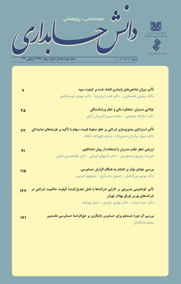 مجله علمی-پژوهشی دانش حسابداری